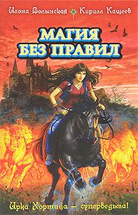 """Купить книгу """"Магия без правил (книга 6)"""""""