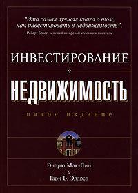"""Купить книгу """"Инвестирование в недвижимость"""""""