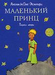 """Фото книги """"Маленький принц"""""""