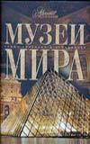 """Купить книгу """"Музеи мира"""""""
