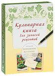 Кулинарная книга для записей рецептов