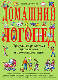 "Купить книгу ""Домашний логопед"""