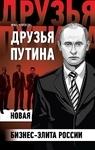Друзья Путина. Новая бизнес-элита России