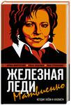 Железная леди Матвиенко. История любви и ненависти
