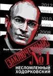 Заключенный №1. Несломленный Ходорковский