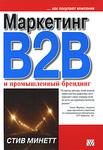 Маркетинг В2В и промышленный брендинг
