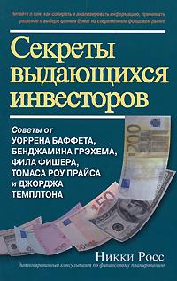 """Купить книгу """"Секреты выдающихся инвесторов. Советы от Баффета, Грэхема, Фишера, Прайса и Темплтона, как разбогатеть на финансовом рынке"""""""