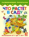 Что растет в саду. Книжка-раскраска для малышей от 3 до 5 лет