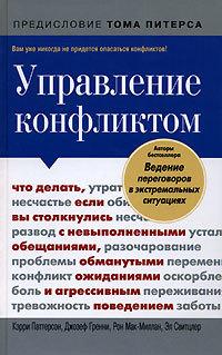 """Купить книгу """"Управление конфликтом. Что делать, если вы столкнулись с невыполненными обещаниями, обманутыми ожиданиями и агрессивным поведением"""""""