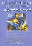 Производственный и операционный менеджмент (+ CD-ROM)