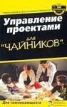 """Обложка книги """"Управление проектами для """"чайников"""""""""""