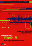 Macromedia Flash 8 для профессионалов