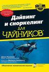 """Книга """"Дайвинг и сноркелинг для """"чайников"""""""" обложка"""