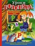 """Обложка книги """"Уроки логопеда. Игры для развития речи"""""""