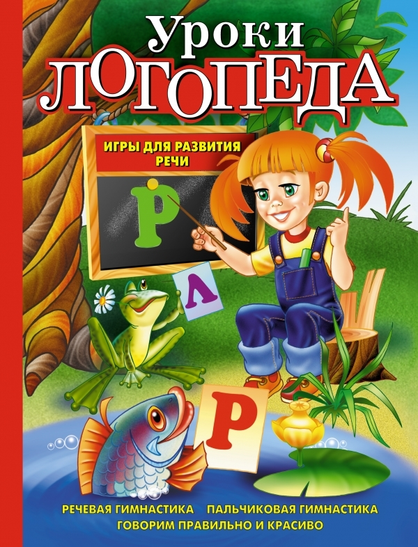 """Купить книгу """"Уроки логопеда. Игры для развития речи"""""""
