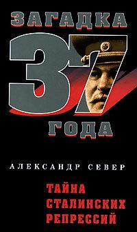 Тайна сталинских репрессий - купить и читать книгу