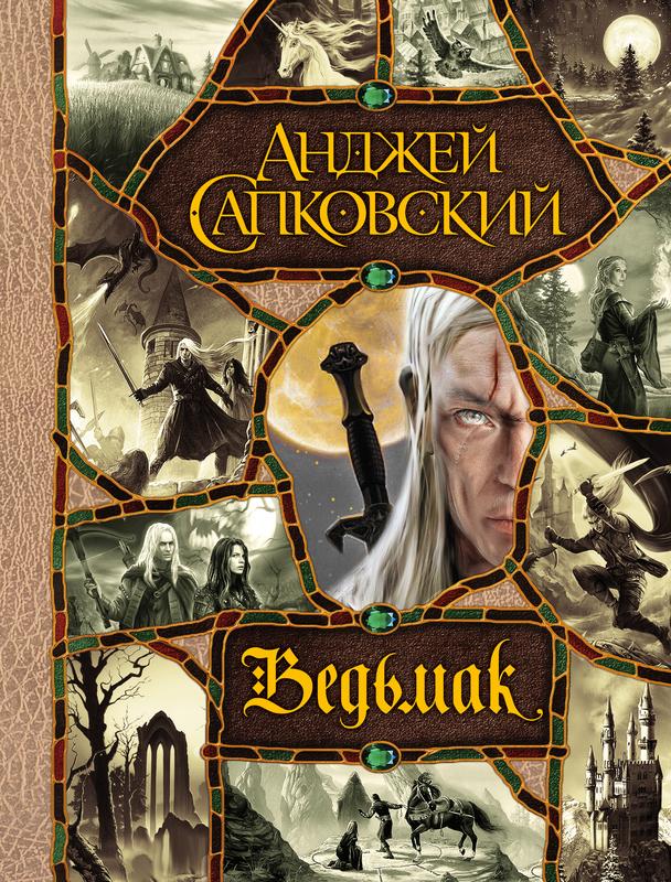 """Купить книгу """"Ведьмак"""""""