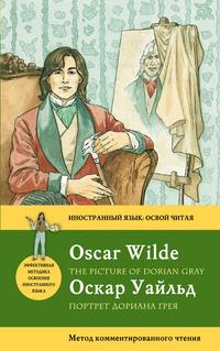 """Купить книгу """"Портрет Дориана Грея / The Picture of Dorian Gray"""""""