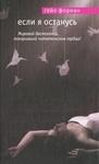 Обложка книги Гейл Форман