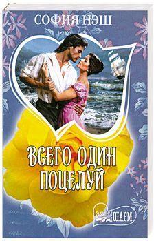 """Купить книгу """"Всего один поцелуй"""""""