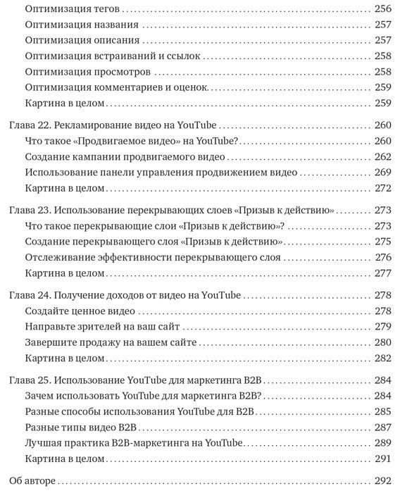 """Купить книгу """"YouTube для бизнеса. Онлайн видео-маркетинг для любого бизнеса"""""""