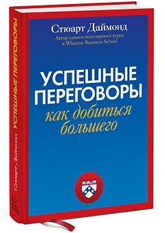 """Купить книгу """"Успешные переговоры. Как получить больше"""""""