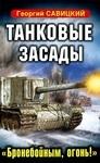 Танковые засады. 'Бронебойным, огонь!'