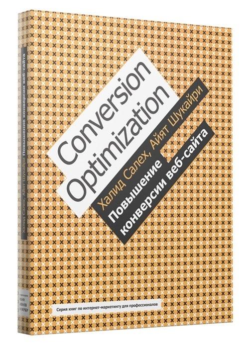 """Купить книгу """"Повышение конверсии веб-сайта"""""""