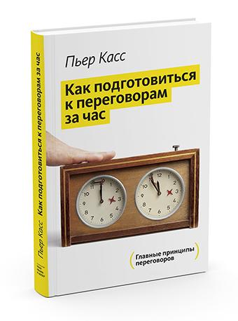 """Купить книгу """"Как подготовиться к переговорам за час"""""""