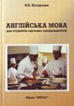 Англійська мова для студентів харчових спеціальностей. Навчально-методичний посібник