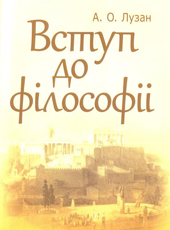 """Купить книгу """"Вступ до філософії. Навчальний посібник"""""""