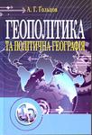 Геополітика та політична географія. Підручник