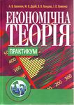Економічна теорія. Практикум. Навчальний посібник - купить и читать книгу