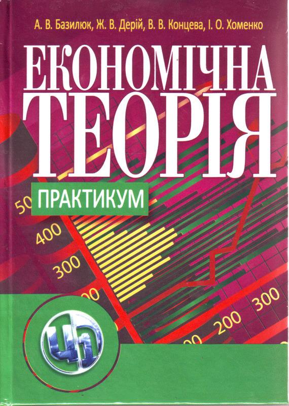 """Купить книгу """"Економічна теорія. Практикум. Навчальний посібник"""""""