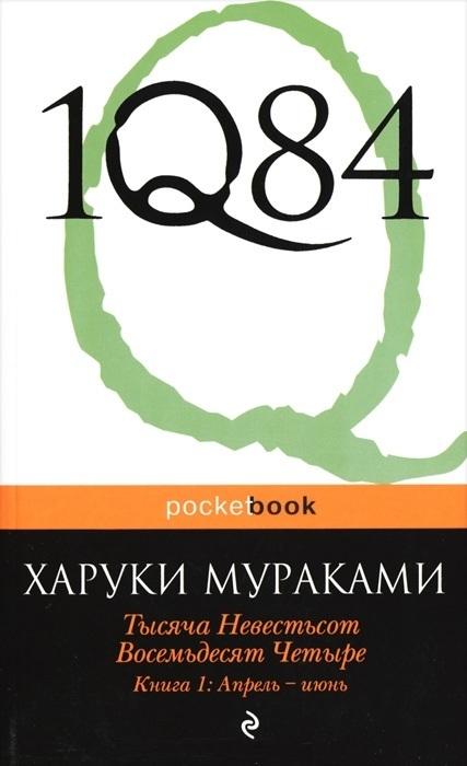"""Купить книгу """"1Q84. Тысяча невестьсот восемьдесят четыре. Книга 1. Апрель-июнь"""""""
