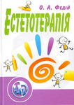 Естетотерапія. 2-ге видання. Навчальний посібник
