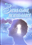 """Обложка книги """"Загальна психологія. Навчальний посібник"""""""