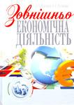 """Книга """"Зовнішньоекономічна діяльність. 2-ге видання. Навчальний посібник"""" обложка"""