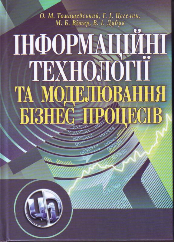 """Купить книгу """"Інформаційні технології та моделювання бізнес-процесів. Навчальний посібник"""""""