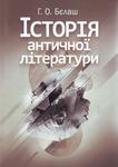 Історія античної літератури. Навчальний посібник
