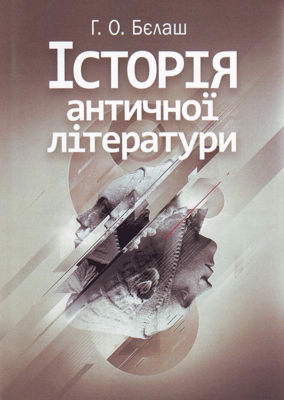 """Купить книгу """"Історія античної літератури. Навчальний посібник"""""""