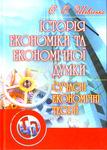 Історія економіки та економічної думки. Сучасні економічні теорії. Навчальний посібник