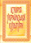 Історія української культури. Навчальний посібник
