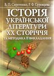 Історія української літератури ХХ ст. Навчальний посібник
