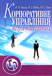 Корпоративне управління: теорія та практика. Підручник