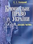 Кримінальне право України. Загальна частина. Навчальний посібник