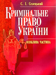 Кримінальне право України. Особлива частина. 2-ге видання. Навчальний поcібник