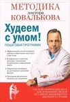 Обложка книги Алексей Ковальков