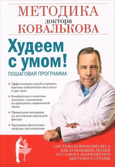 """Купить книгу """"Худеем с умом! Методика доктора Ковалькова"""""""
