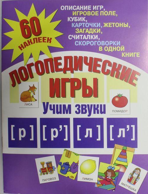 """Купить книгу """"Логопедические игры. Учим звуки [р], [р'], [л], [л']"""""""